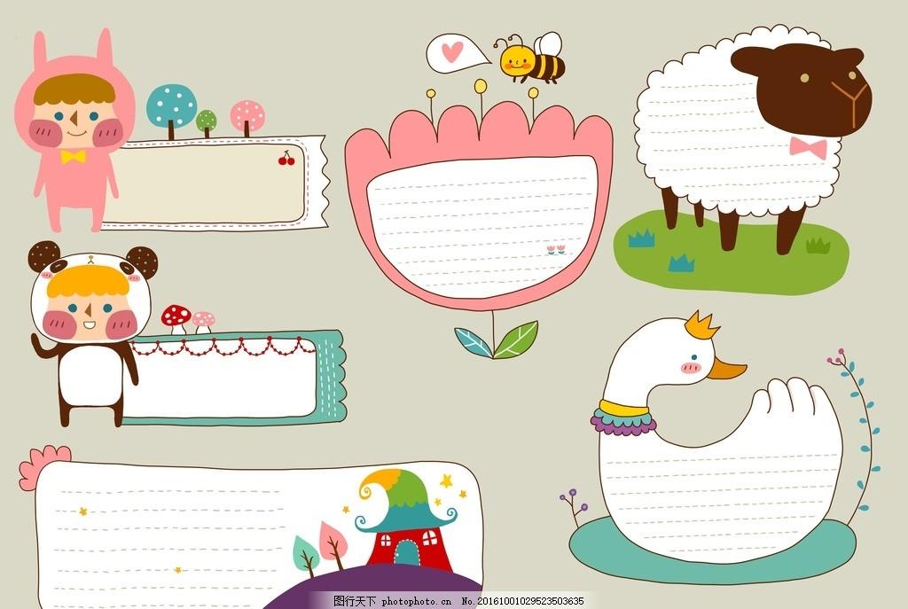 卡通动物标题框素材 促销标签 折扣标签 卡通素材 作文标题框 儿童