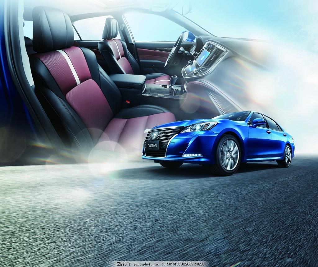 皇冠 全新皇冠 丰田皇冠 皇冠汽车 皇冠运动版 蓝色皇冠 一汽丰田