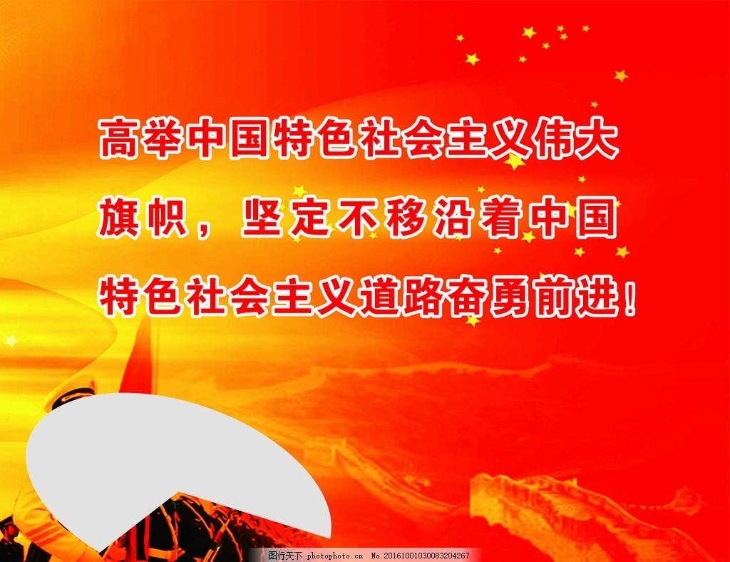 社会主义 社会 主义 旗帜 政府 logo 政务公开 设计 广告设计 海报