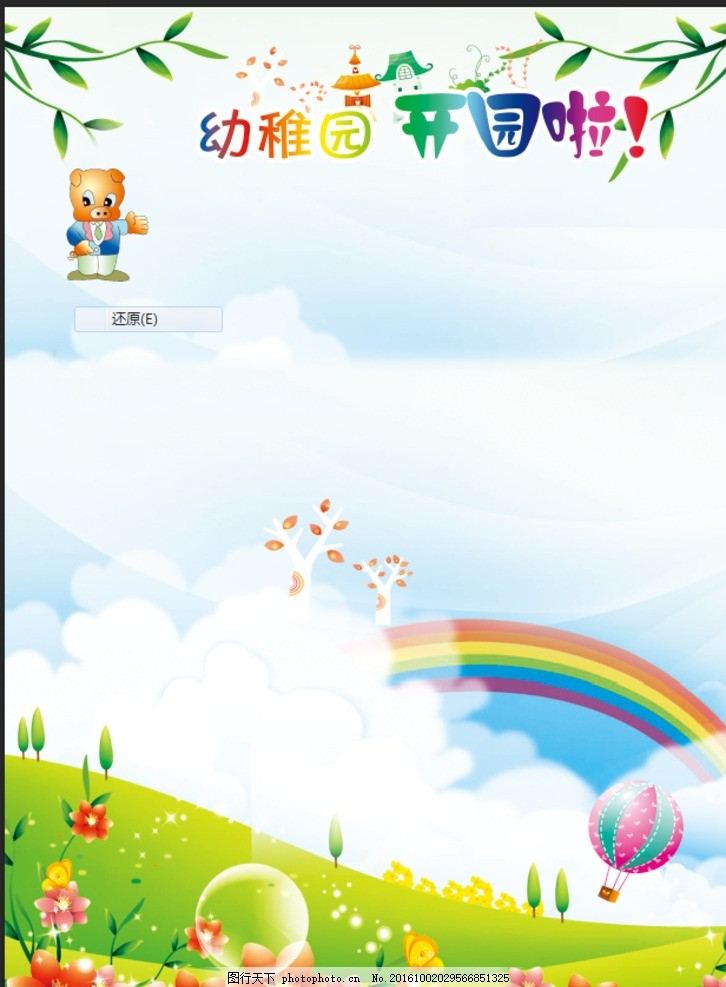 幼儿园 可爱 宣传册 卡通 单页 云雾 花朵 学校 开学