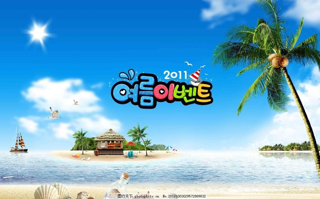 海边沙滩 海边 沙滩 浴场 海滨浴场 椰子树 小岛 设计 广告设计 广告