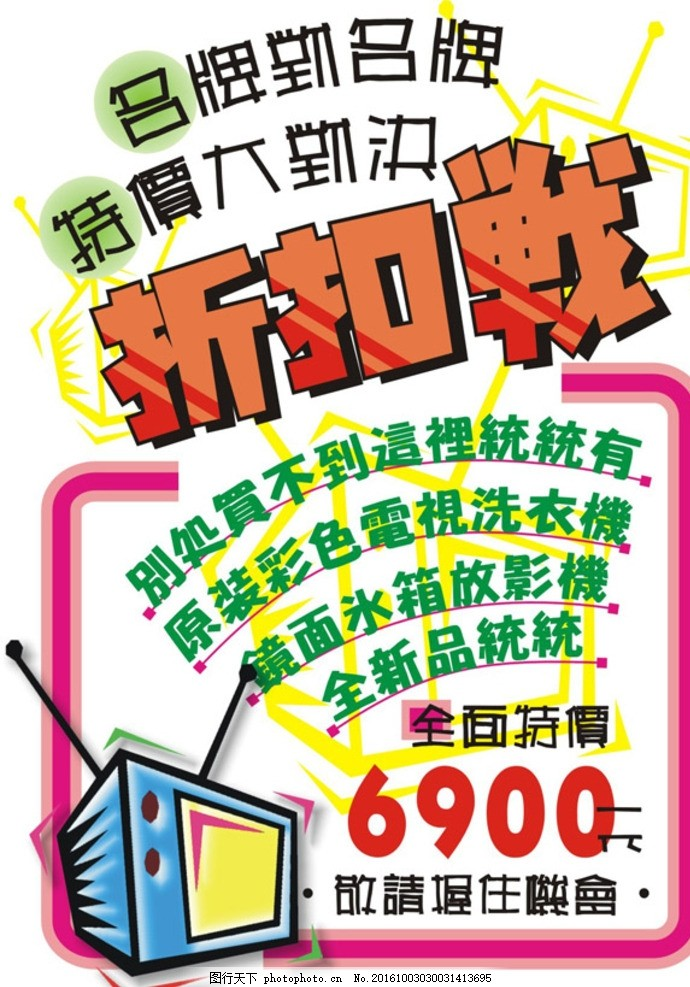 pop pop pop海报 pop海报 超市pop 手机pop 电器pop 家电pop 商场po