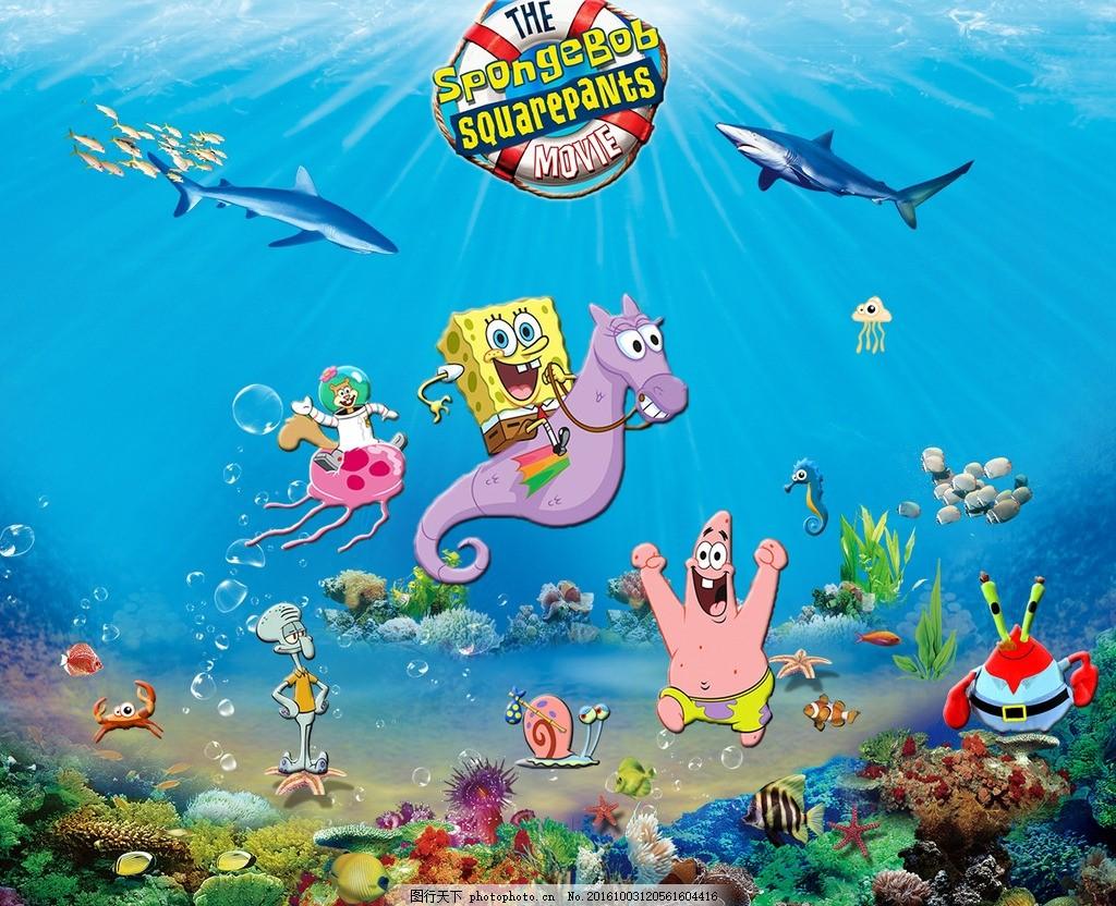 海绵宝宝 派大星 海底世界 鲨
