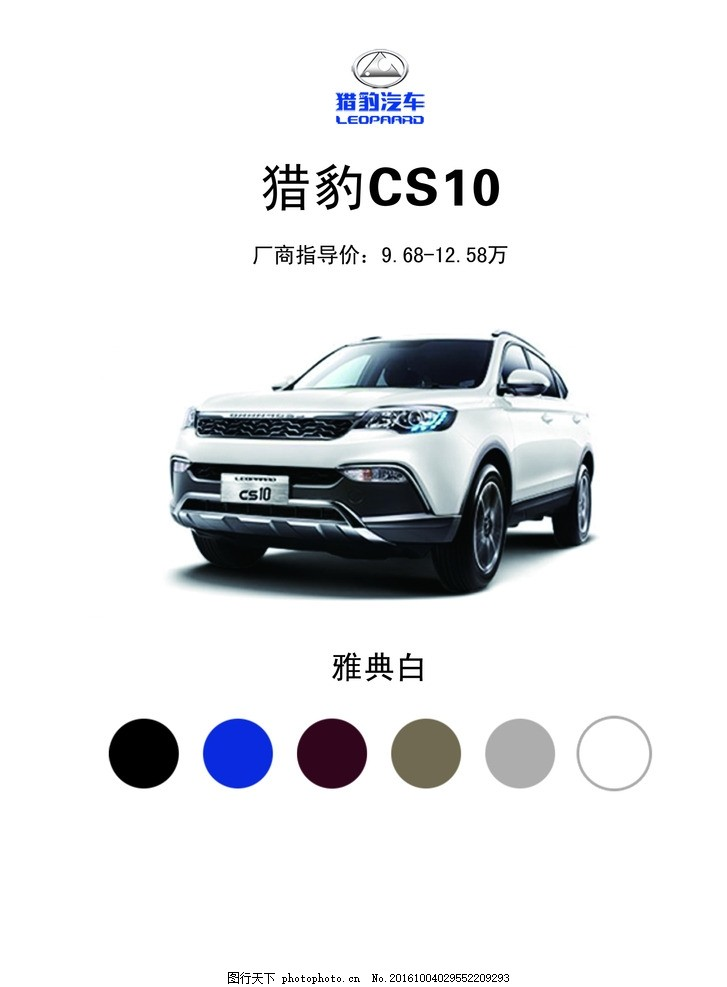 猎豹汽车 猎豹标志 猎豹 猎豹cs10 白色猎豹 白色车 设计 广告设计