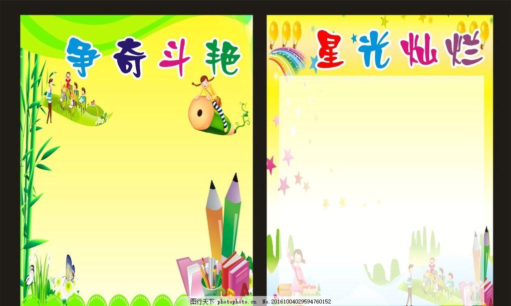 展板背景 幼儿园展板 班务栏 光荣榜 公开栏 知识窗 每月之星 卫生角
