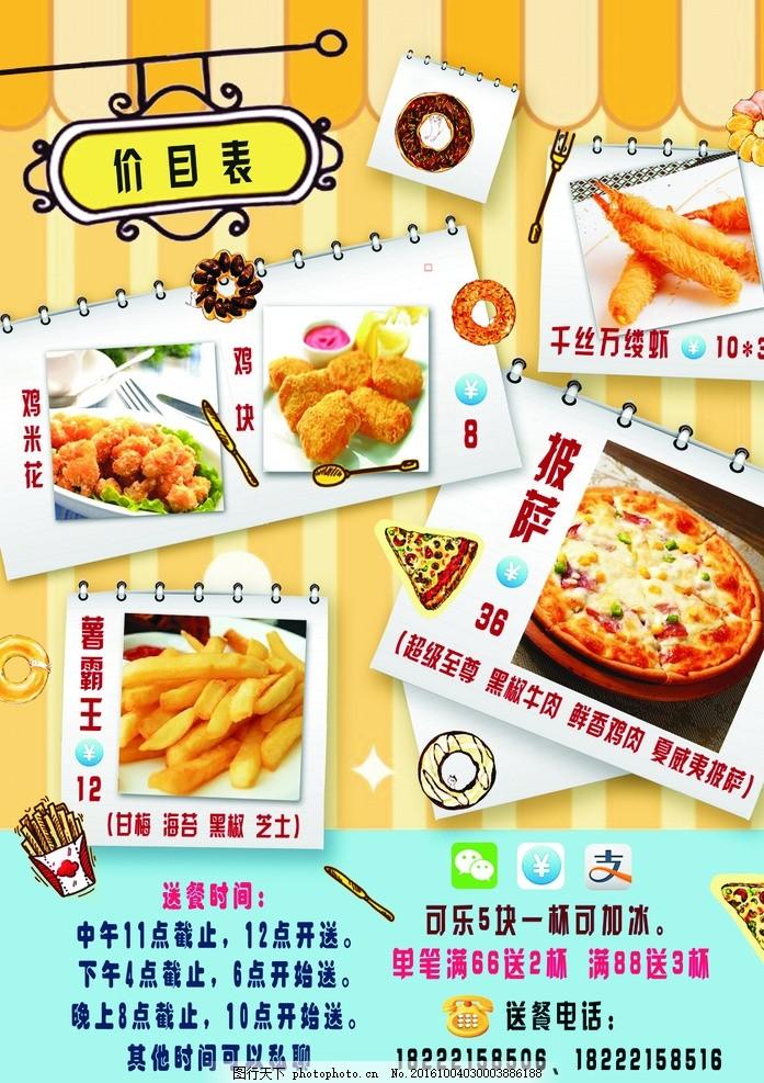 西餐美食价目表 传单      美食 小吃店 价目表 设计 广告设计 海报设