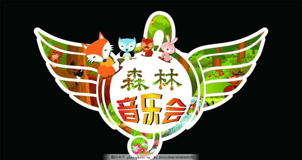森林音乐会举牌 卡通动物 音乐会 音乐会举牌 森林 音符 翅膀 狐狸