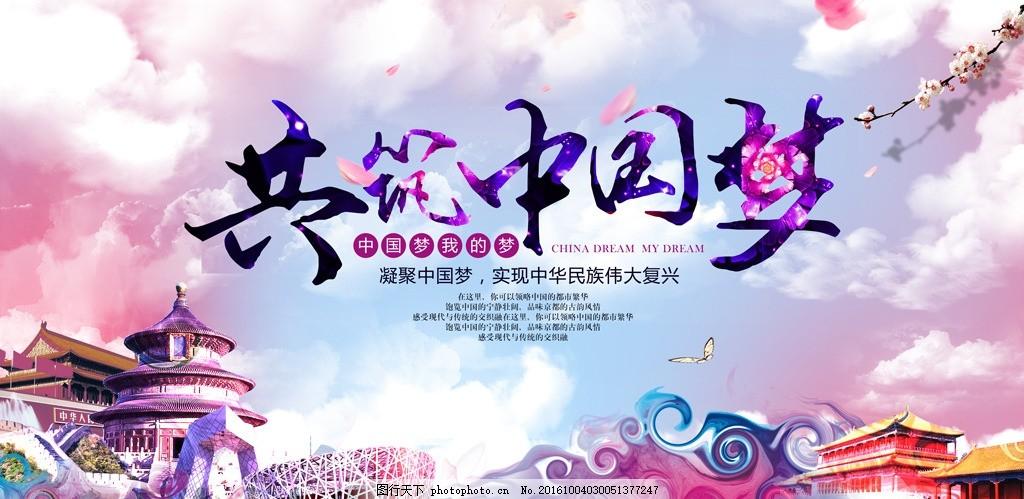 共筑中国梦 梦娃 和谐中国梦 和谐 和谐中国 中国梦海报 青春中国梦