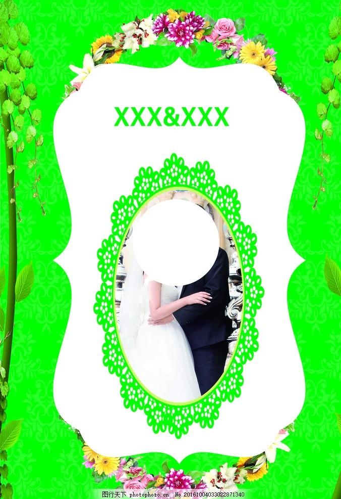 森系背景 森系婚庆 绿色背景 喷绘 幸福树 海报 设计 psd分层素材 psd