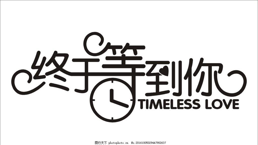 终于等到你 时钟 timeless love 花朵 矢量图 logo设计 创意主题 婚礼