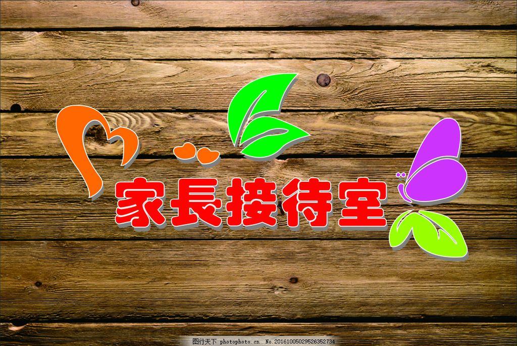 家长接待室 幼儿园展板 卡通树叶 蝴蝶 木地板 背景墙 学校文化 设计