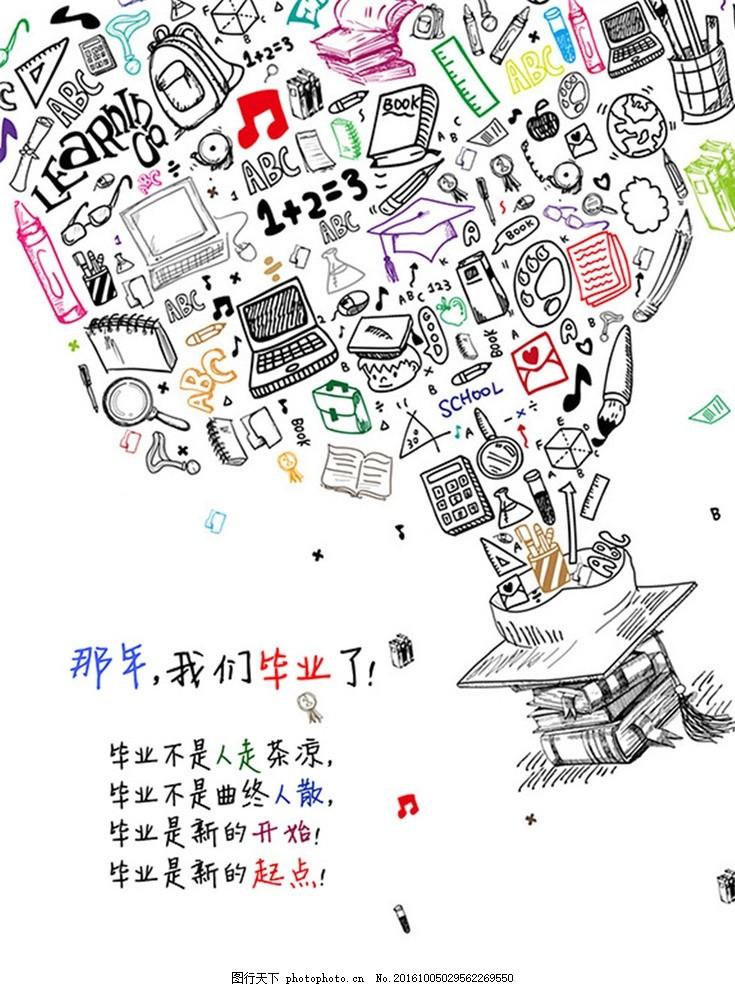 毕业纪念册封面 毕业封面 同学录 手绘毕业 毕业手绘 手绘文具