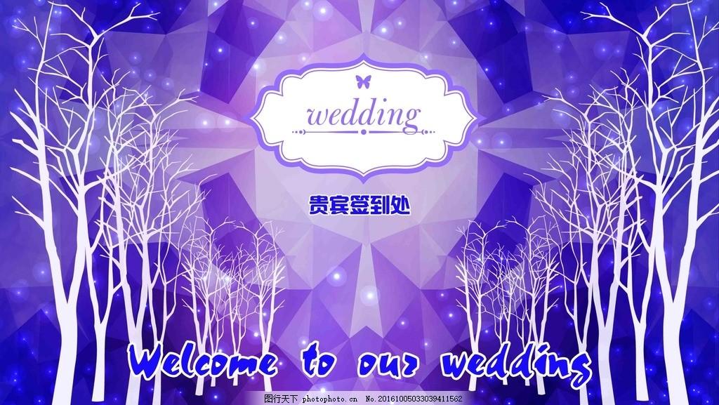 婚礼签到背景 婚礼 签到背景 婚礼签到 结婚 紫色 梦幻 设计 psd分层