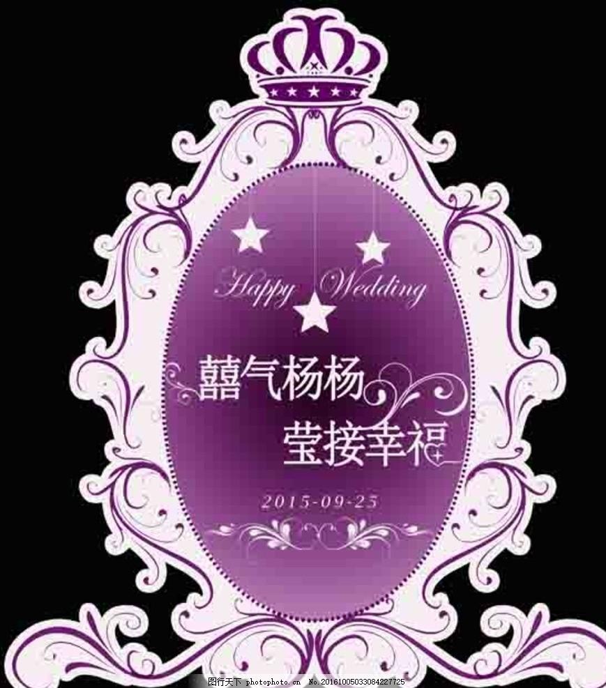 婚礼舞台kt板 婚礼 kt板      紫色 星星 皇冠 花纹 设计 psd分层素材