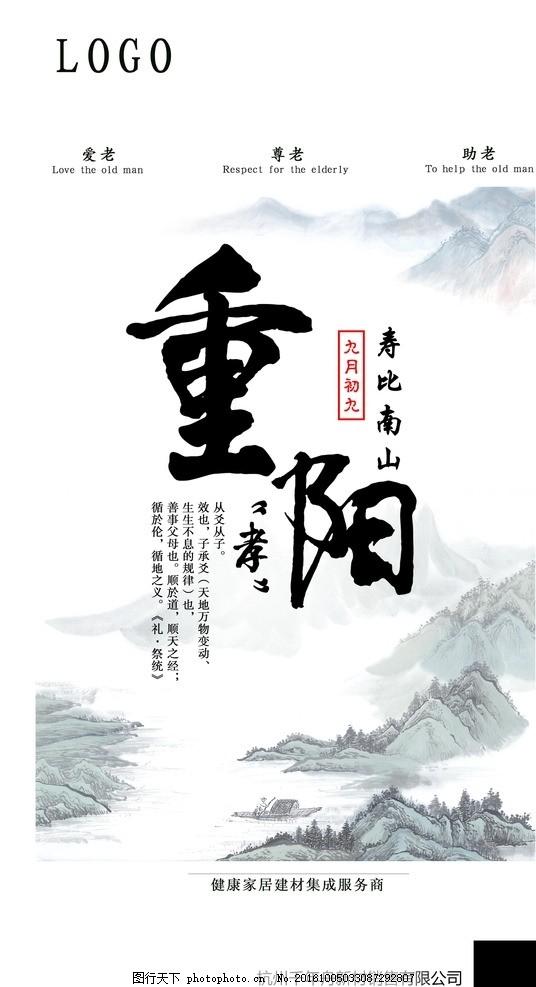 重阳节 重阳节贺卡 重阳节登高 重阳节促销 水墨 水彩 重阳节海报