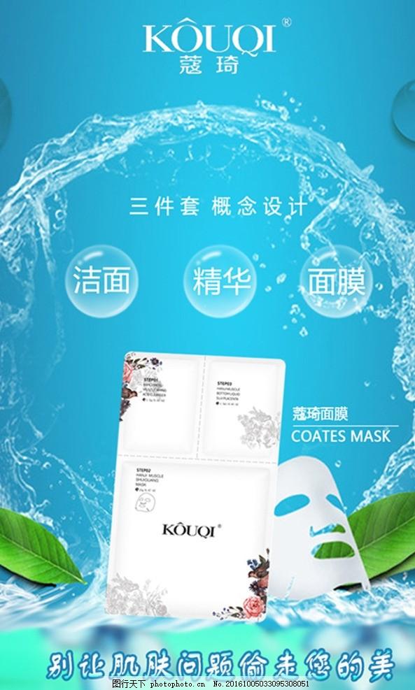 面膜海报 面膜展架 面膜灯箱 面膜宣传 面膜促销 水 水花 蓝色背景图片