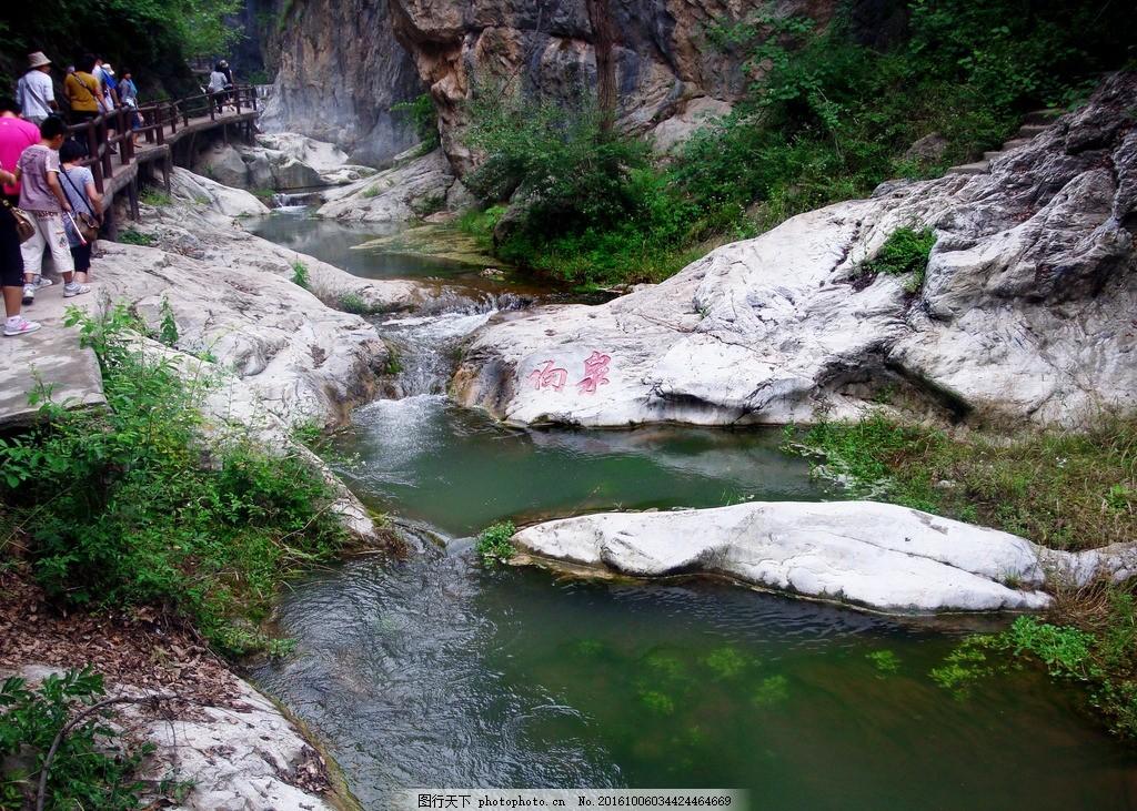 青山绿水 大山 石桥 水边 石山 旅游风景 自然风景 摄影