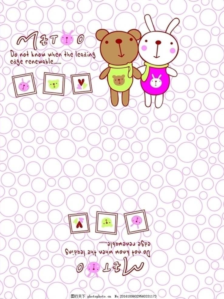 卡通动物背景 咪兔咪熊 韩国卡通 可爱动物 卡通元素 底纹边框 纹理背