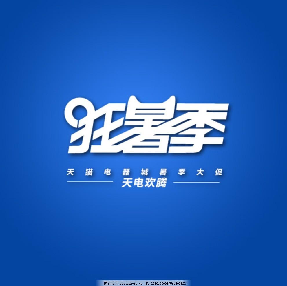 狂暑季 字体 设计 艺术字 美术字 标题 艺术字 设计 广告设计 广告