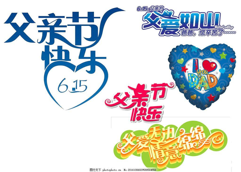 父亲节 字体 设计 艺术字 美术字 标题 节日 设计 广告设计 广告设计图片