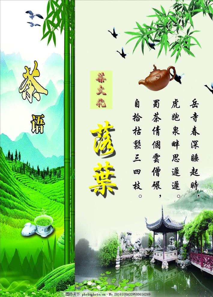 茶文化 茶具 茶园 山茶 茶山 水墨画 茶杯 绿茶 山茶花 绿色图片