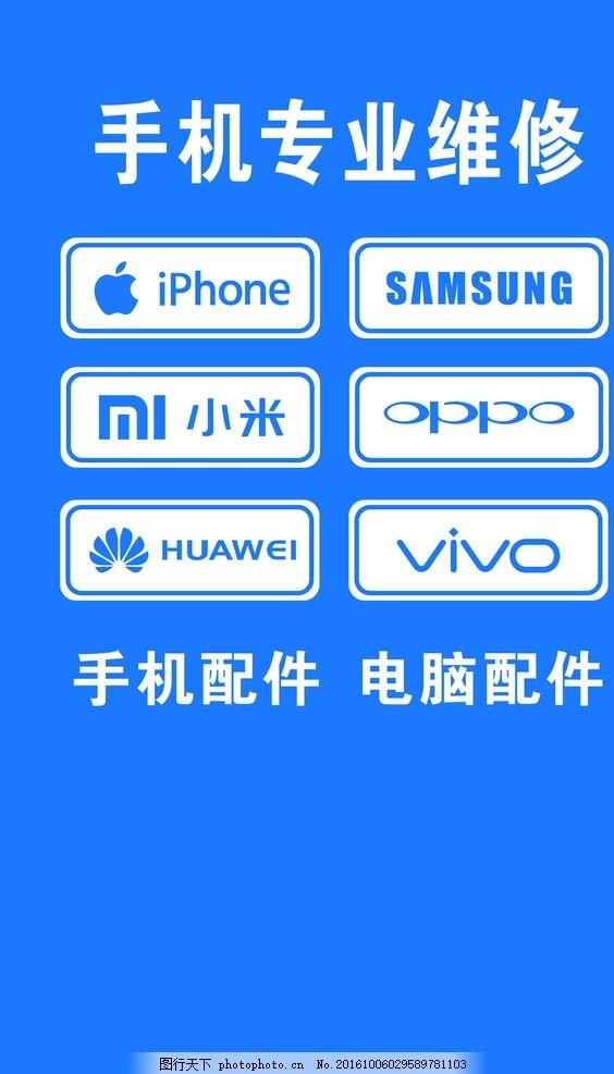 手机专业维修,手机维修手机三星苹果华为-图华为专卖店旧小米回收图片