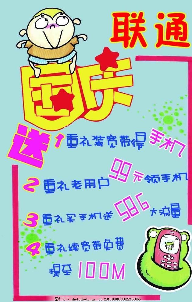 国庆节联通宣传海报