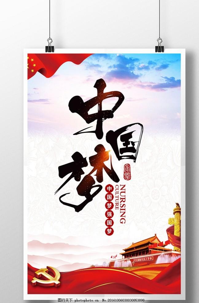 中国梦宣传海报 中国梦 强国梦 中国风 正能量 党建 中国梦海报 党徽