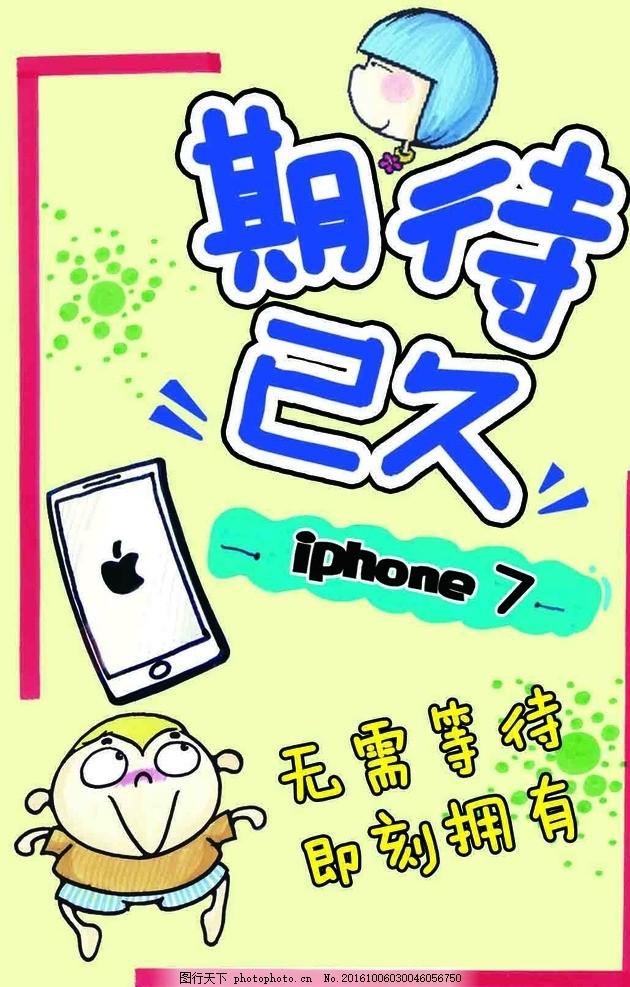 苹果手机宣传海报手绘