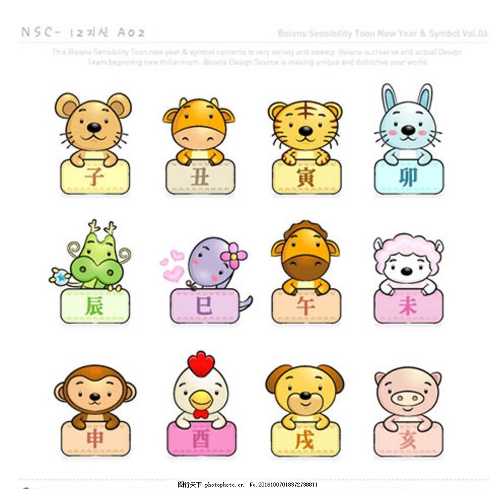 十二生肖 12生肖图片 生肖鸡 十二生肖矢量 卡通生肖 生肖兔 十二生肖