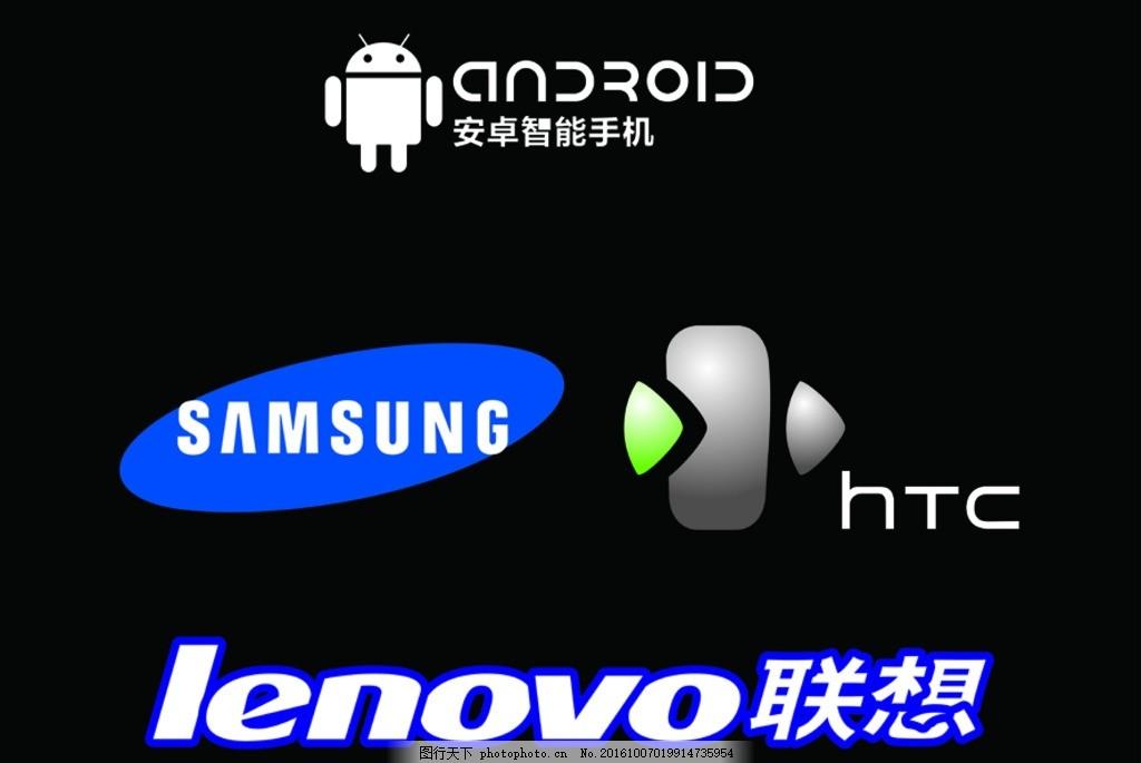 安卓logo 图标 手机品牌标示 联想logo htc图标 三星图标 三星logo图片