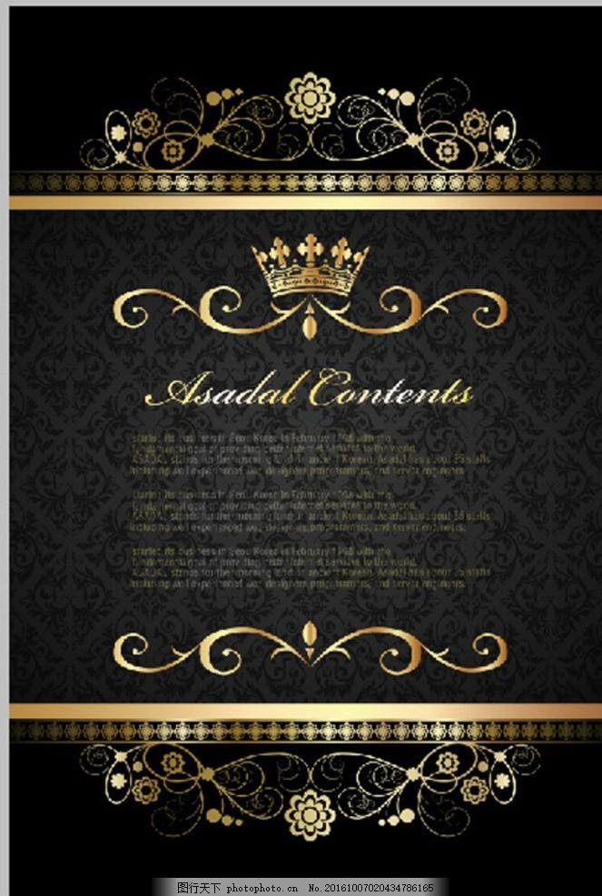 欧式边框 欧式花纹边框 边线 欧式相框 古典相框 复古 高贵 古典 黑色