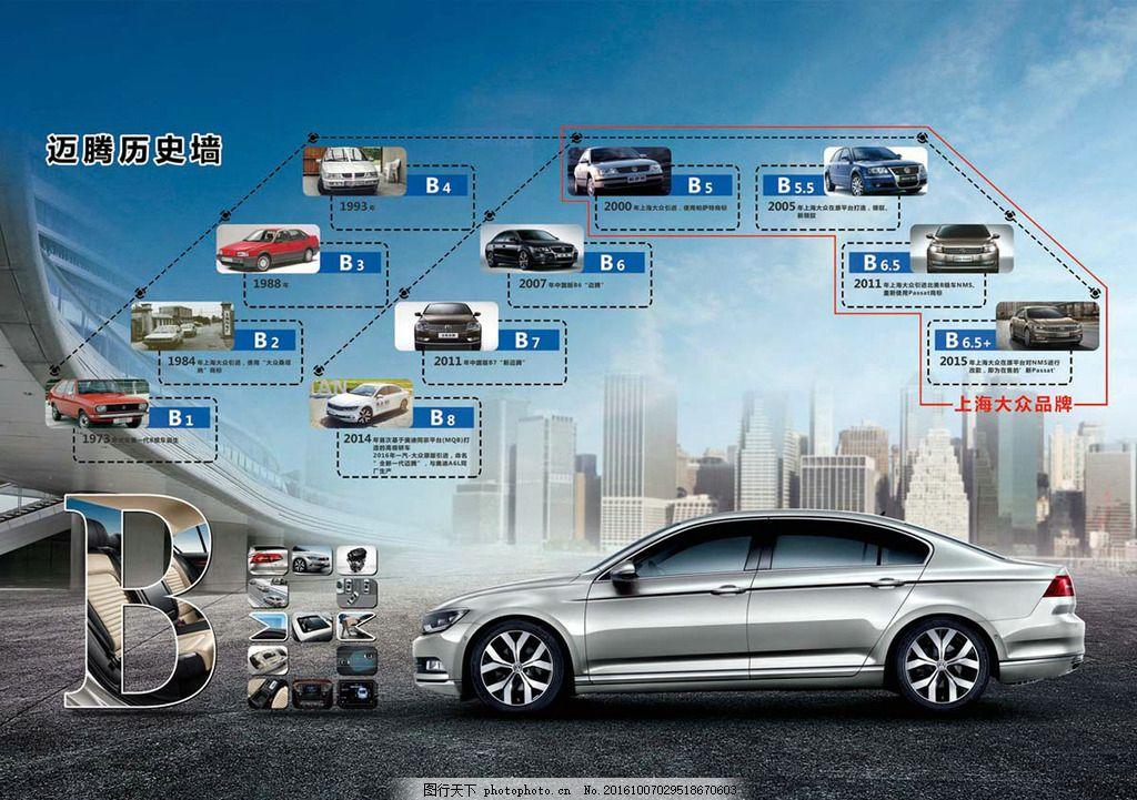 新迈腾 全新迈腾 一汽大众 大众 汽车海报 汽车背景 车 汽车 汽车宣传