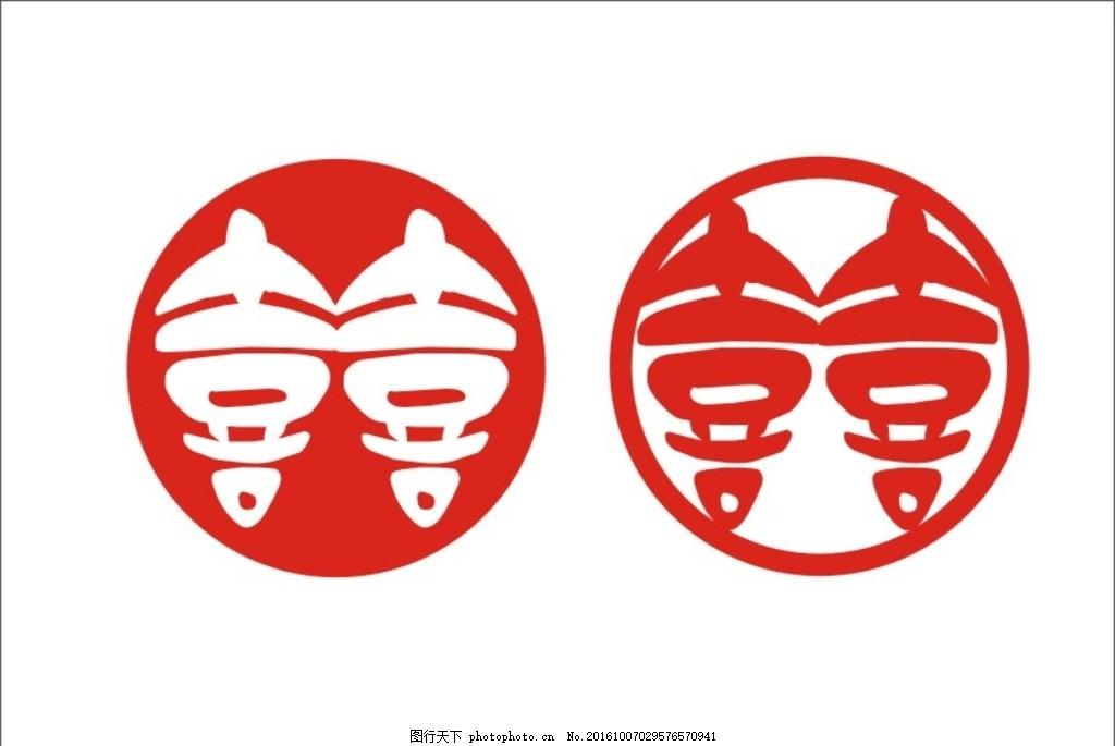 囍logo