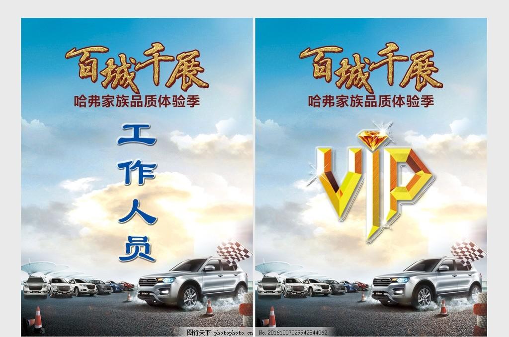 工作人员证 vip证 长城汽车 哈弗 汽车宣传类 设计 广告设计 名片卡片