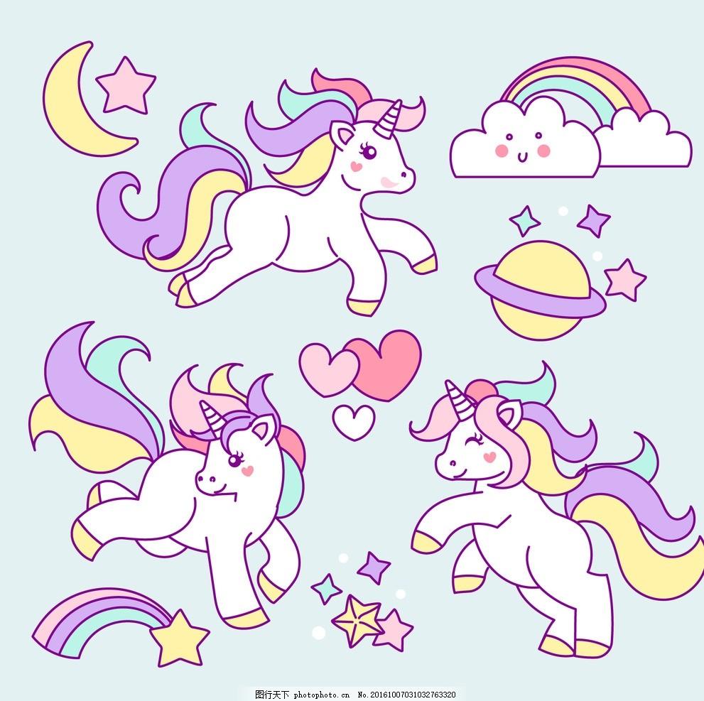 可爱的彩虹马 心手 明星 动物 画云 月亮 绘画 魔术 童话