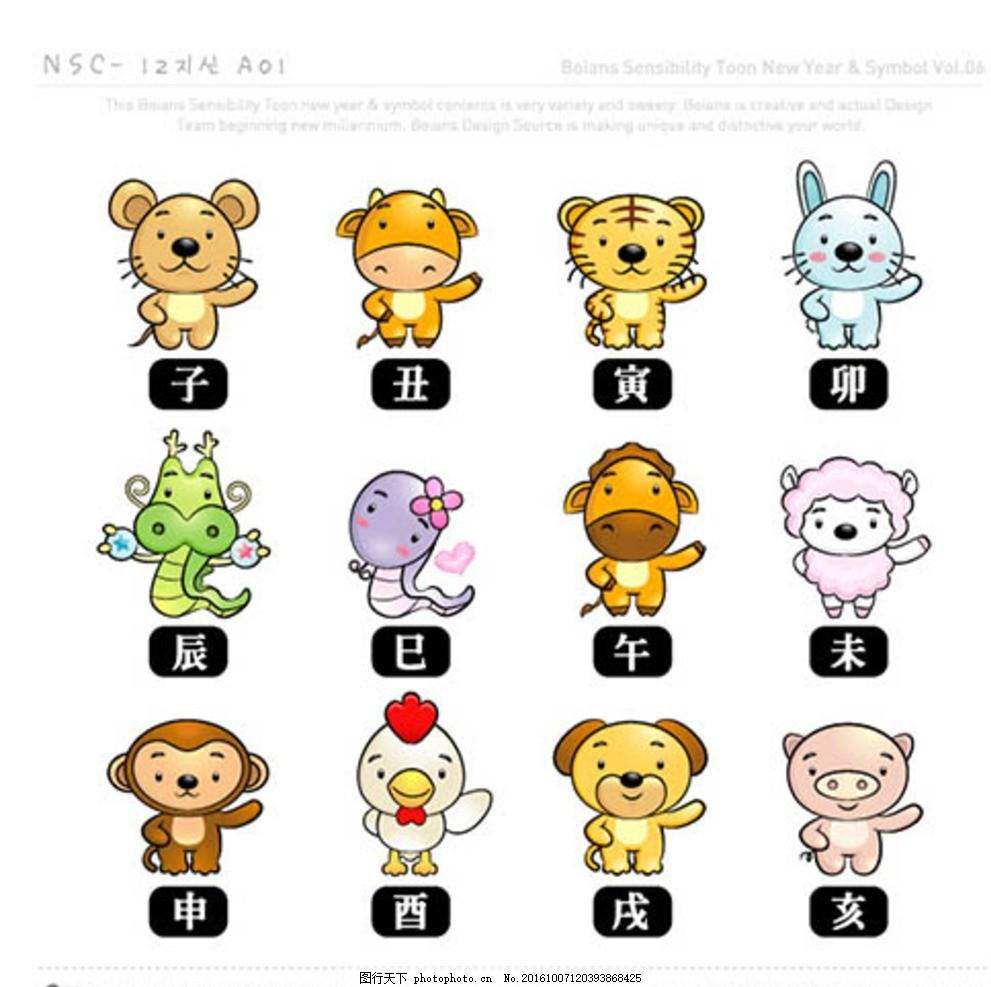 生肖兔 十二生肖简笔 十二生肖卡通 十二生肖素材 十二生肖动物 十二