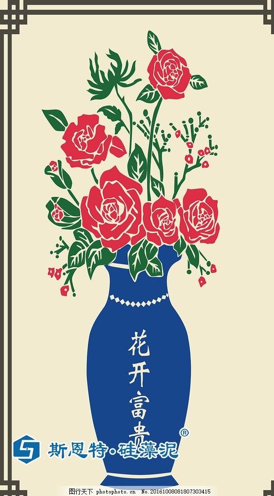 花瓶矢量图 花开富贵 斯恩特硅藻泥 硅藻泥花型 玫瑰 背景底纹