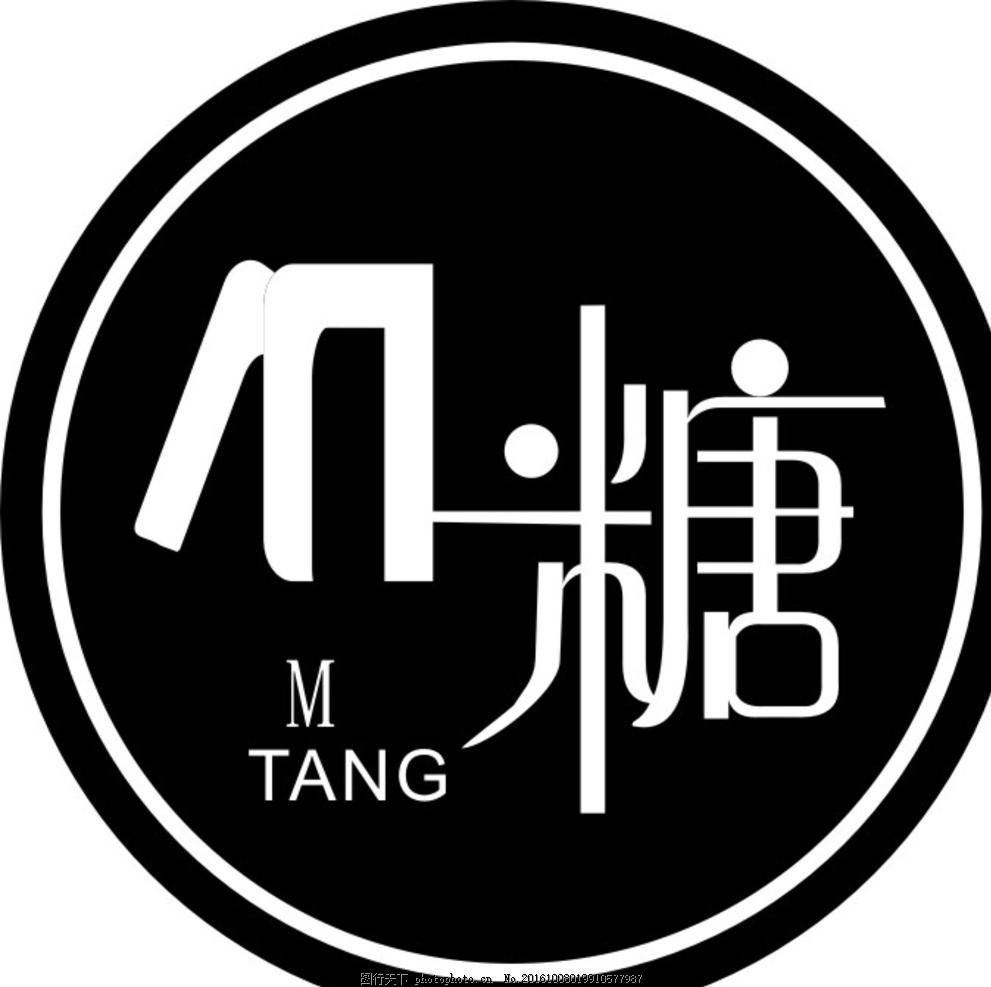 甜品店logo      原創logo 藝術字 m 糖果店 甜品店 字母logo 設計