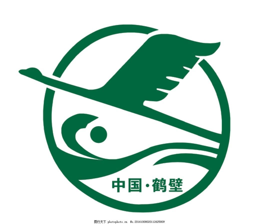 中国鹤壁标志 鹤壁logo 鹤 仙鹤 鹤壁鹤标志 设计 标志图标 其他图标