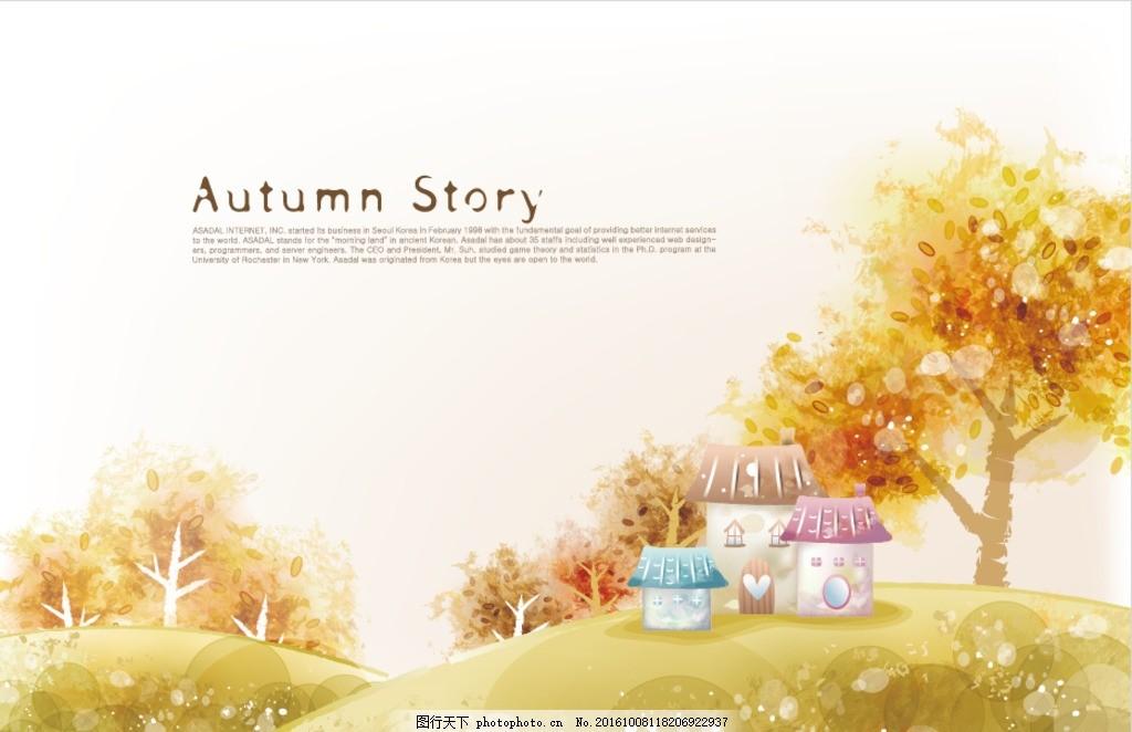 大树小树卡通小房子 大树 小树 卡通 小房子 ai 秋天 秋季 山坡 金色