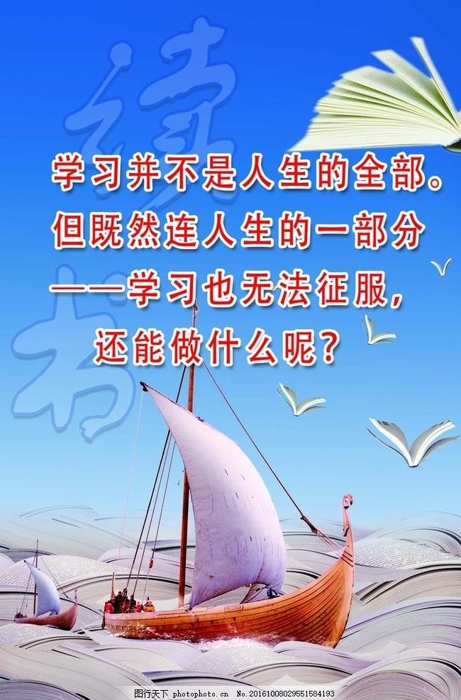 学习 扬帆起航 蓝色背景 名言 帆船 海