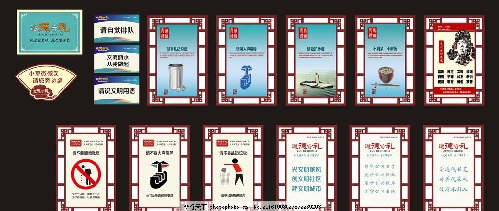 廉政文化 温馨提示 走廊文化 企业文化 中国梦 文化长廊 党政展板