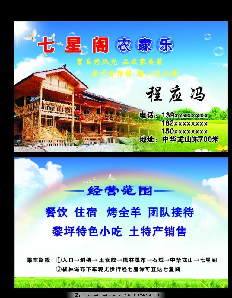 农家乐名片 名片 农家乐 卡片 蓝色 庄园 设计 广告设计 名片卡片 cdr