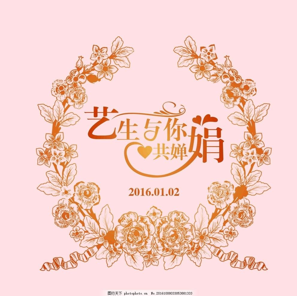 婚礼logo 欧式 花环 爱心 花纹 设计 psd分层素材 psd分层素材 300dpi