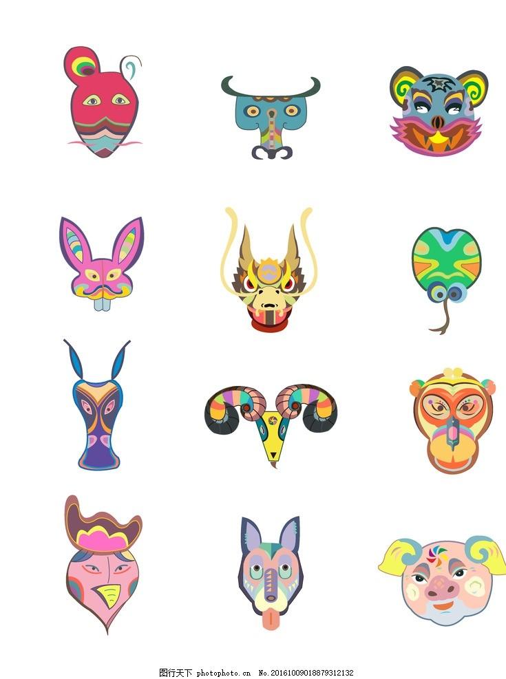 12生肖 鼠 牛 虎 兔 龙 蛇 马 羊 猴 鸡 狗 猪 属相 动物头像 设计 文