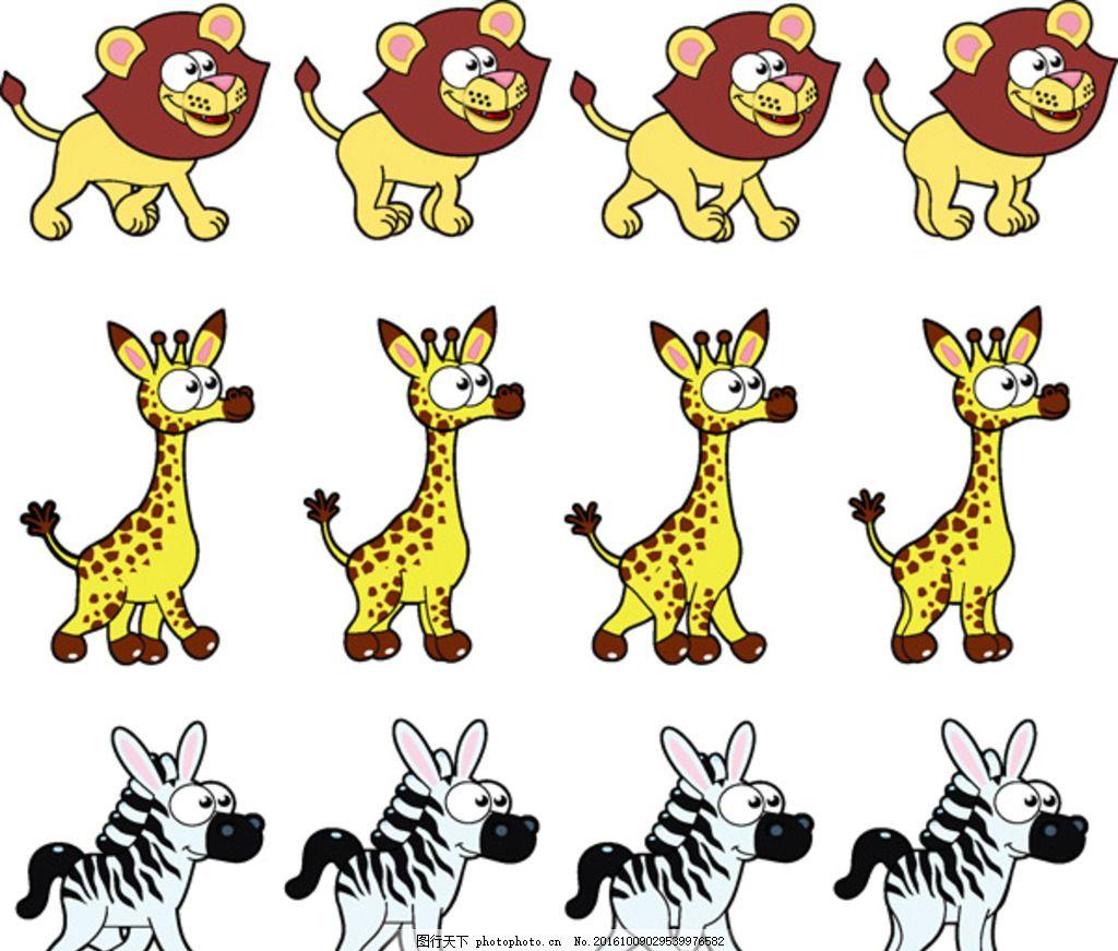 卡通小动物 狮子 长颈鹿 斑马