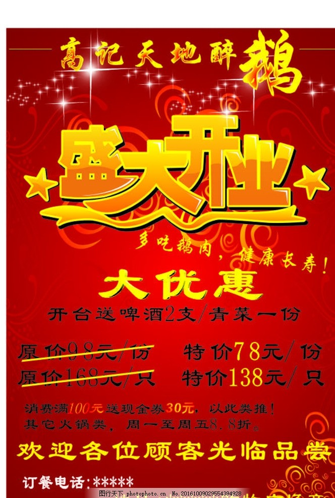 餐厅传单 开业 盛大开业 优惠 活动 醉鹅 喜庆 花纹 红色背景
