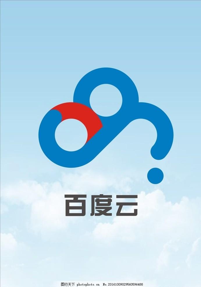百度云logo