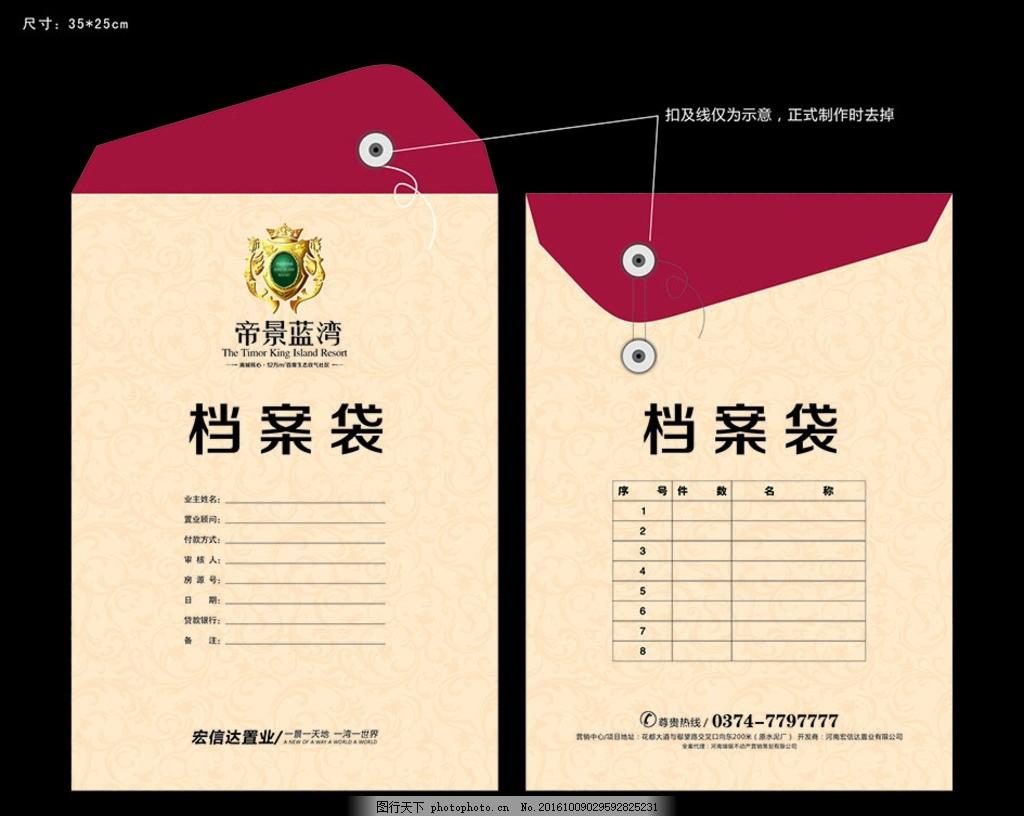 房地产档案袋 楼盘档案袋 地产文件袋 房地产文件袋 公司档案袋